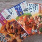 「キッコーマン うちのごはん」和のごちそう煮3種9点セットをタメす!
